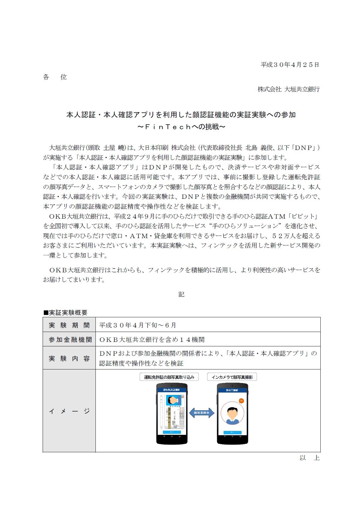 共立 銀行 アプリ 大垣