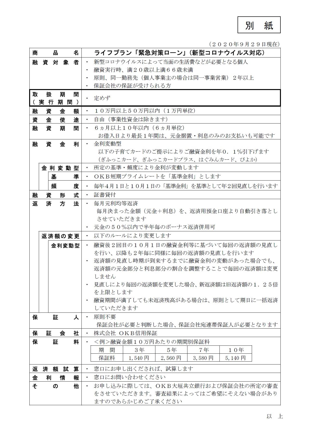 大垣 コロナ 感染 岐阜新型コロナ・感染症掲示板|爆サイ.com東海版