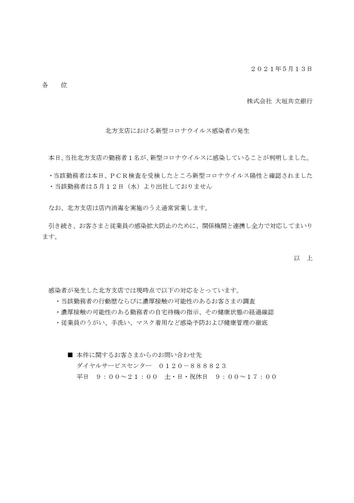感染 者 コロナ 大垣 自宅待機せず出勤し感染拡大 岐阜県で40人が新型コロナ感染