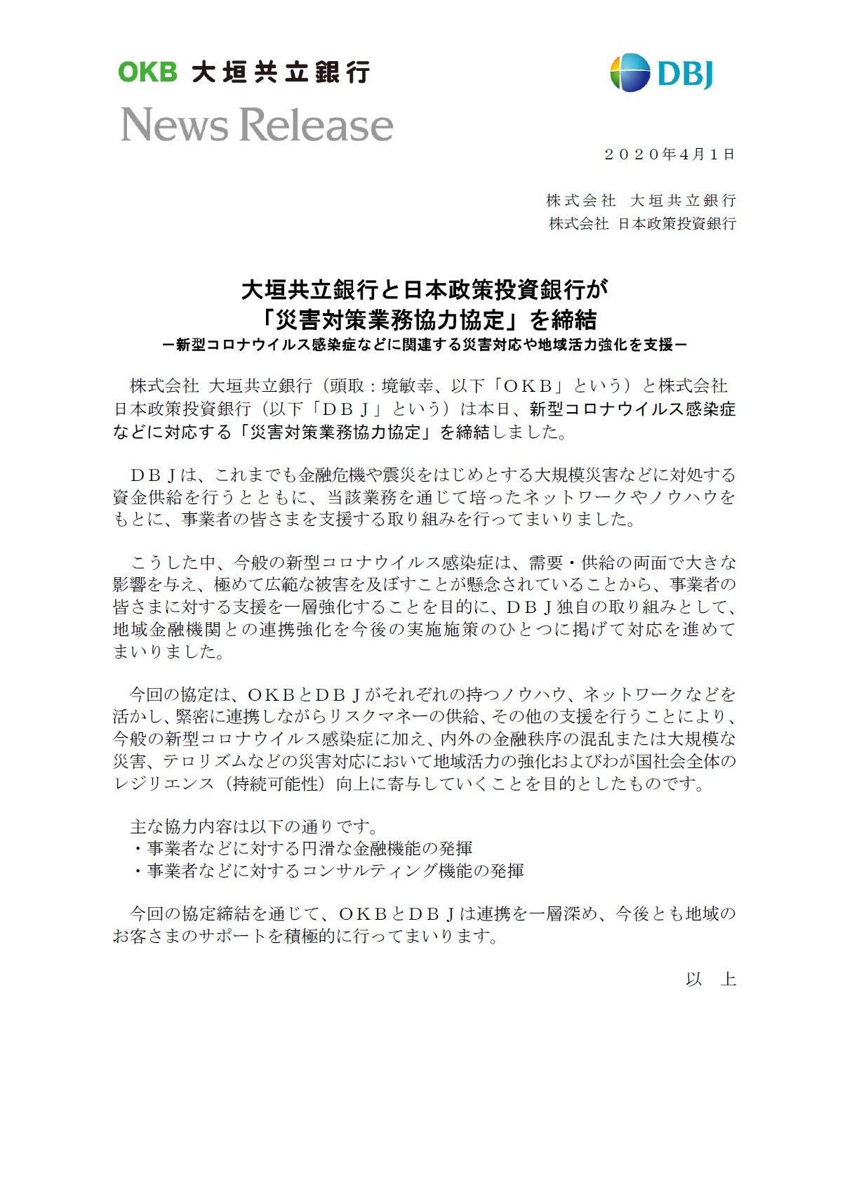 大垣 コロナ 感染 シネマ